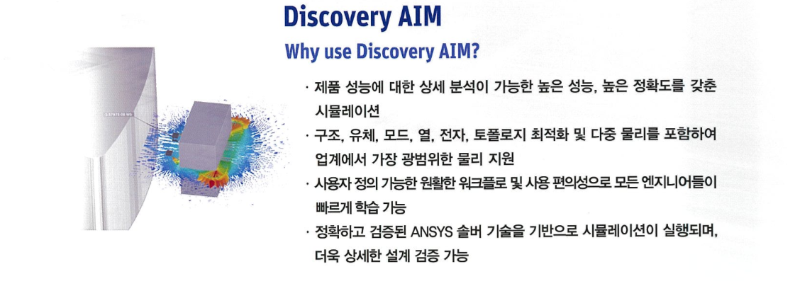 ANSYS Discovery Live 체험판 신청 04.PNG