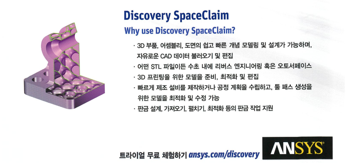 ANSYS Discovery Live 체험판 신청 05.PNG