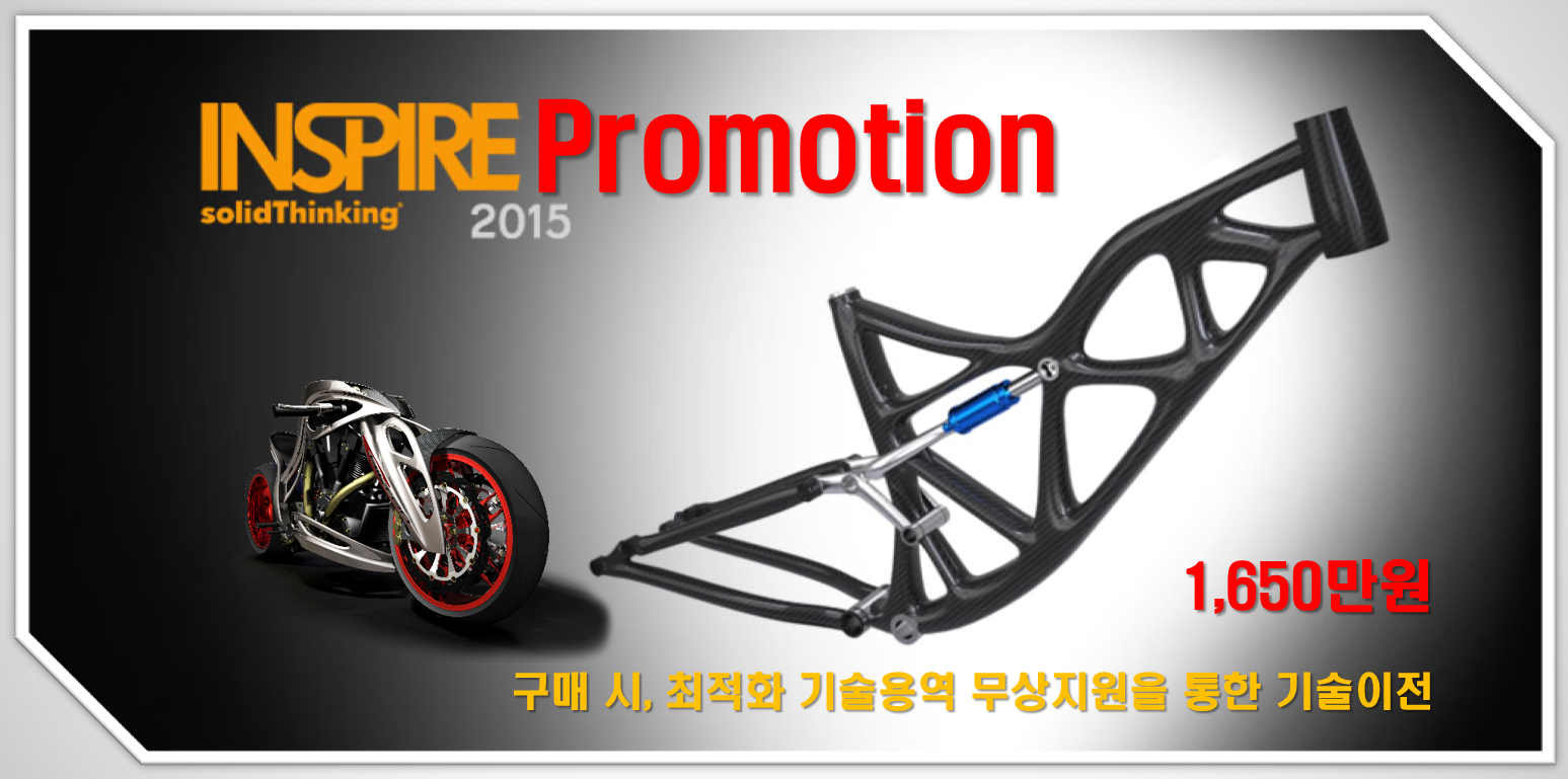 solidThinking Promotion.png