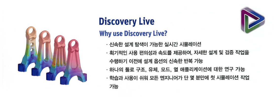 ANSYS Discovery Live 체험판 신청 03.PNG